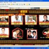 『【明日】テレビ東京アナオシ!』の画像