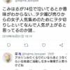 【悲報】込山榛香さん、さや姉病を発症する