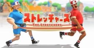 任天堂、Nintendo Switch向け新作DLゲーム『ストレッチャーズ』を突然配信開始!
