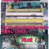 『SONY VAIO PCG-GRX90Pメモリースロット修理』の画像