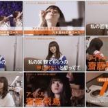 『【乃木坂46】ついに!齋藤飛鳥出演『セブンルール』次回予告が公開!!!』の画像