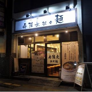 麺好い(めんこい)ブログ