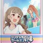 【モバマス】劇場第733話 虹色橋をかけよう!