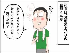 【4コマ漫画】 今日の入浴剤は?
