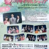 『戸田市市民ミュージカル「愛のリサイクルショップ〜サクラソウの咲く町で2」12月9日日曜日開演。前売券発売中です。』の画像