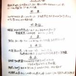 『13人のためだけのスペシャルコースに絶句!予告編 —ぼんぼり京橋店—』の画像