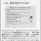 『東海愛知新聞連載第84回【感染を防ぐために】』の画像