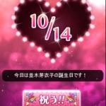 【モバマス】10月14日は並木芽衣子、藤本里奈の誕生日です!