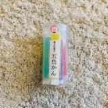『形を変える、インスタ映えを狙う「寒天和菓子五色かん」』の画像