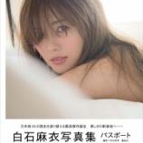 『【乃木坂46】白石麻衣の写真集を盗んだ55歳男、現行犯逮捕される!!!!!!』の画像