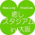 明日、大阪 癒しスタジアムにて龍神レイキ ブース出展、無料で体験できます!