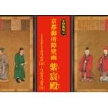 『京都御所障壁画 紫宸殿 京都国立博物館 ~2020年2月2日 【情報】』の画像
