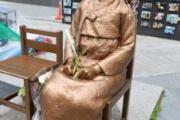 謎椅子こと慰安婦像さん、1体あたり著作権料300万円 少なくとも売上2億7700万円