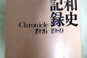 南京大虐殺の百人斬り報道 戦意高揚のための明らかなホラ話