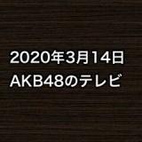 2020年3月14日のAKB48関連のテレビ