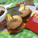 『ハンバーガーをつくったったったwww』の画像