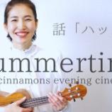 『YouTube「summertime」』の画像