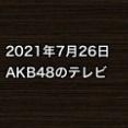 2021年7月26日のAKB48関連のテレビ