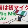 <動画>コソっと初マイク2ヶ月使用・定番ピンマイクのIK Multimedia iRig Mic Lavのピンマイクが結構良かった