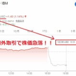 『【IBM】決算内容にビビった?株価急落で絶好の買い場到来か?!』の画像
