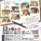 『戸田市民ミュージカル「あやかしの谷の夏休み」 12月6日開演です!』の画像