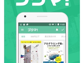 【良アプリ発見!】本のフリマアプリ 「ブクマ!」【オススメ】