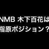 NMB48チームM公演で愛しきナターシャをやるのは誰?
