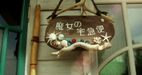 実写版『魔女の宅急便』の映画予告編キタ━━ヽ(^ω^)ノ━━!!トンボwwwww