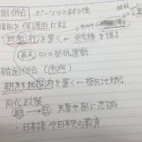『中1A・中3S 社会の授業  大田』の画像