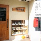 『【兵庫】武庫之荘・かすみ亭(そば)』の画像