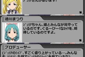 【グリマス】PSL編シーズン2エターナルハーモニー [第3話]ロックの衝撃!?