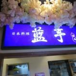 『【上海2泊3日の旅201807】2日め:肉料理競技館(仮)』の画像