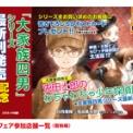 フェア詳細 大家族四男 6 兎田士郎のわちゃわちゃ少年探偵団