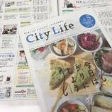 『City Life阪神・神戸版5月号の「わたし、○○デビュー!」に掲載していただきました!』の画像