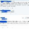 「相笠萌、死ぬほど感じ悪かった。下向いて最悪」 アイドリング武道館ライブ