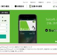 【決済】「iPhoneでSuica」きょうスタートも、アクセス集中で登録しづらい状態に モバイルSuicaにも影響