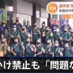 【日豪愛】豪選手団の日本への垂れ幕に感動...さらにSNSでは食堂や感染対策などを称賛する動画を上げる