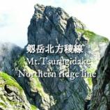 『剱岳北方稜線―試練と憧れ―』の画像