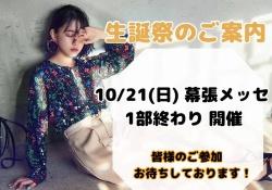 【速報】堀×蘭世×向井×吉田、生誕祭の日時がコチラ! 【乃木坂46】