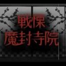❖プレイべ告知❖戦慄!魔封寺院 ❖
