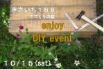 私市駅前が熱い!手づくりイベント『きさいち168(いろは)てづくりの庭』が10/15(土)開催!【PR】