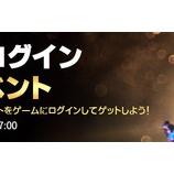 『【LORB】新年のスポットUPログインボーナスイベント!』の画像