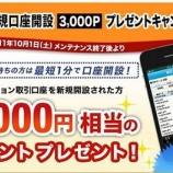 『GMOクリック証券の外為オプション新規口座開設で3000円!』の画像