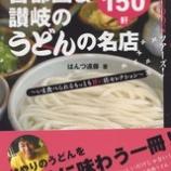 『【重版!】首都圏&讃岐のうどんの名店150軒』の画像