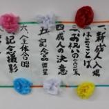 『【早稲田】成人を祝う会』の画像