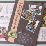 『村上の昔ながらの食文化を掘り起こす。「越後むらかみ食の聞き書 秋冬編」発行 / 新潟』の画像