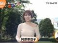 お天気キャスター・阿部華也子、肩出し乳強調サマーニットでえちえち天気予報(画像あり)