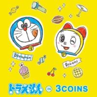 3COINS(スリコ)限定♡ドラえもんグッズが2/3より発売!「か、かわいい…」「全部欲しい」