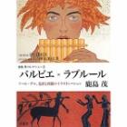 『鹿島茂コレクション2 バルビエ×ラブルール』の画像