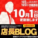 『10/1 123+N大阪本店 特日』の画像